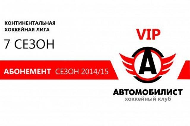 ХК «Автомобилист» снизил стоимость билетов и абонементов на свои встречи