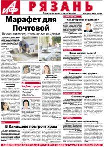 Аргументы и Факты - Рязань №31. Марафет для Почтовой
