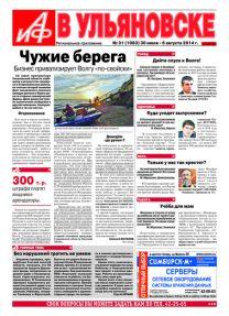 АиФ - Ульяновск 31