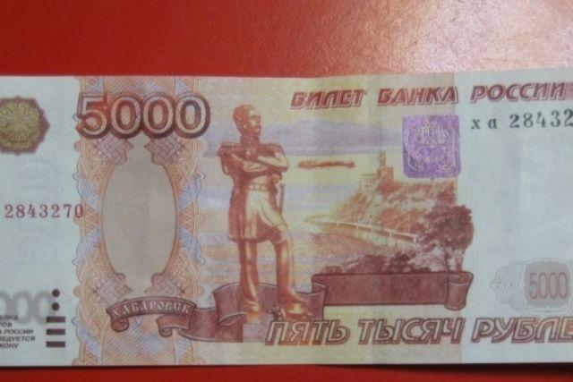 Купюра достоинством в 5 тысяч рублей.