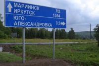 Деревня Юго-Александровка находится в Кемеровском районе.