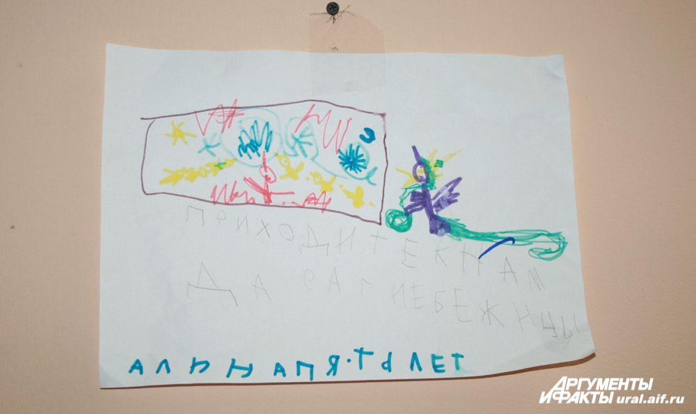 Без комментариев. Подпись на рисунке: «Приходите к нам дарагие беженцы. Алина пять лет»