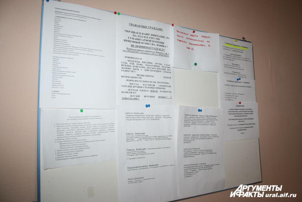 Самая необходимая информация размещена уже перед входом в офис автономии.