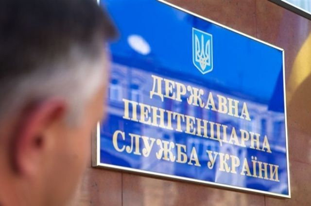 Пенитенциарная служба Украины