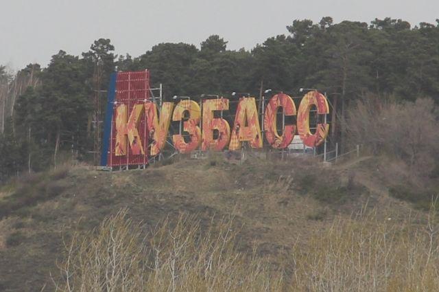 В Кузбассе будут развиваться новые отрасли.