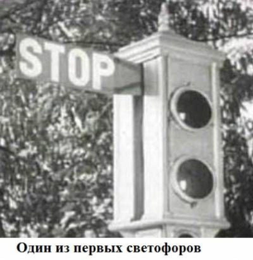 Один из первых светофоров был оборудован двумя световыми сигналами - красным и зеленым, а при переключении подавал звуковой сигнал