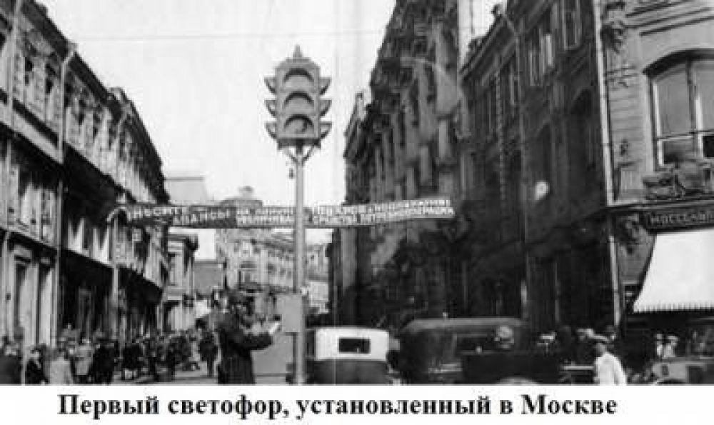 Первый светофор, установленный в Москве
