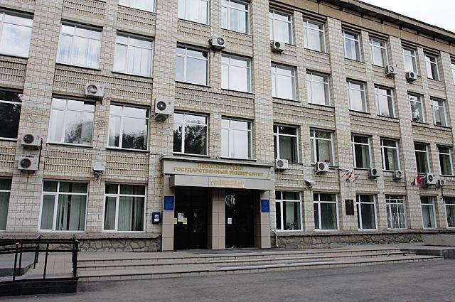 Новосибирский государственный университет.