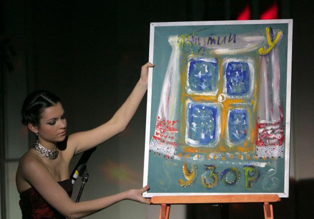 Карина «Узор», написанная президентом РФ Владимиром Путиным. Была продана на благотворительном аукционе на 37 миллионов рублей.