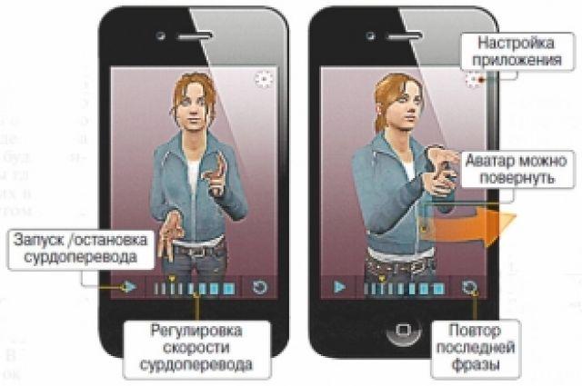 В Новосибирске появится диспетчерская служба сурдопереводчиков