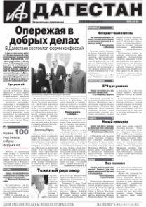 АиФ-Дагестан №32