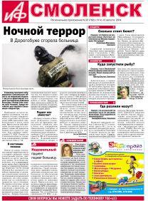 Аргументы и Факты - Смоленск №32. Ночной террор