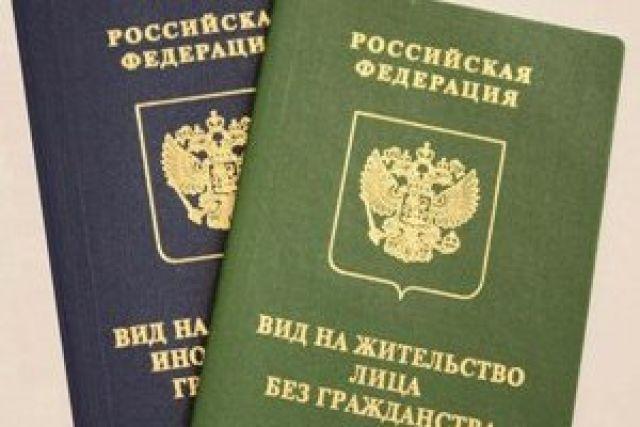 почему Как получить вид на жительство в россии с днр них сейчас