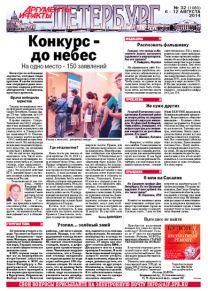 Аргрументы и факты -Петербург
