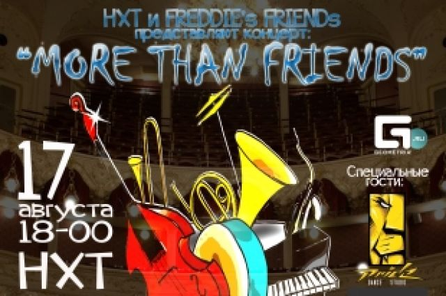 НХТ открывает двери на концерт «More Than Friends» от Друзей Фредди