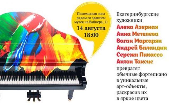 В Екатеринбурге будут вручную расписывать старые пианино