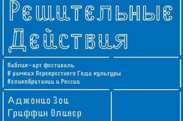 На берегу Исети в Екатеринбурге откроется выставка британских художников