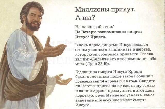 На Южном Урале «Свидетели Иеговы» активно ищут новых последователей