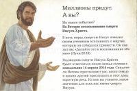 Буклеты секты незаконно распространяются по территории Южного Урала