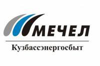 ОАО «Кузбассэнергосбыт» обеспечивает организацию надежного электроснабжения потребителей региона, благодаря передовому опыту, профессионализму и новейшим технологиям.