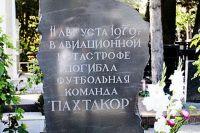 Памятный камень футбольного клуба «Пахтакор» в Ташкенте.