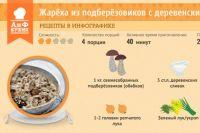 Если вам повезло найти в лесу обабки, наш рецепт подскажет, что из них можно приготовить.