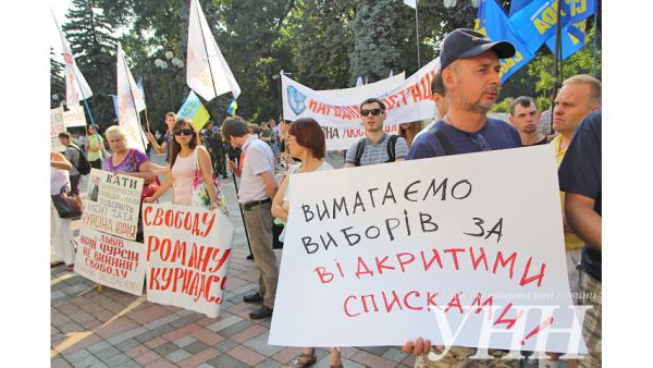 Митинг возле Верховной Рады