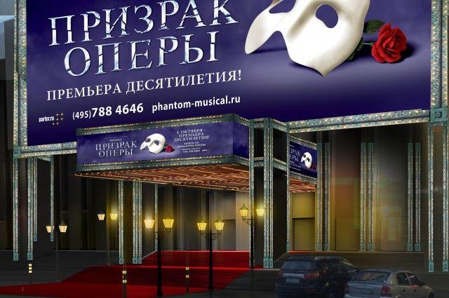 Мюзиклы в Москве