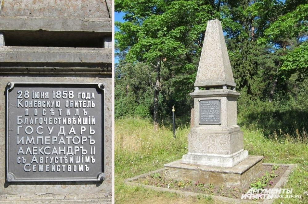 Памятный знак из путиловского камня установлен в честь визита Александра II в 1858 году.