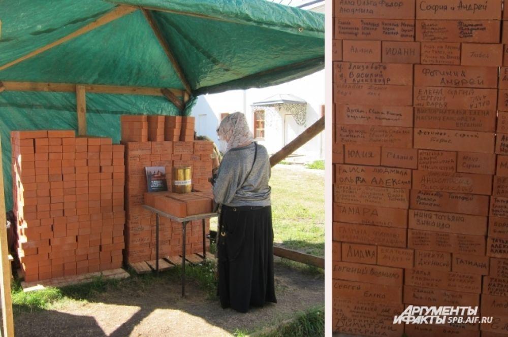Каждый желающий, оставив пожертвование, может написать свое имя на кирпиче, который будет использован во время строительства в монастыре.
