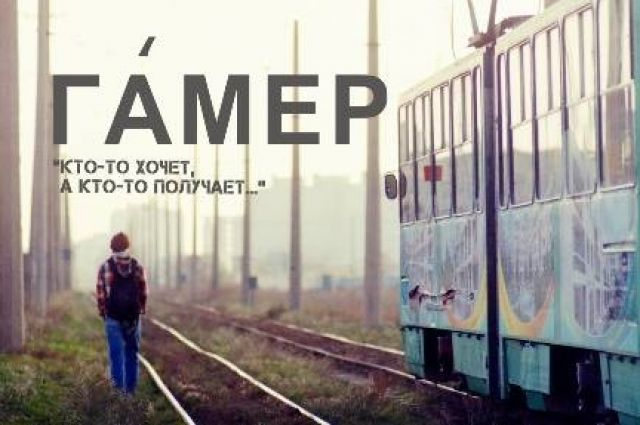 Фильм Олега Сенцова «Гамер»