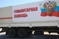 """""""Гуманитарный груз"""" из РФ"""