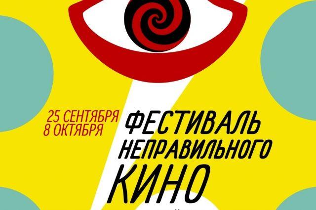 «Неправильное кино» покажут в Челябинске с 25 сентября по 8 октября