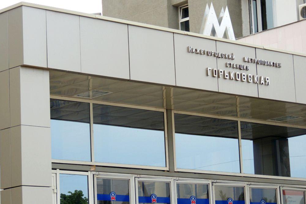 Станция «Горьковская». Нижний Новгород
