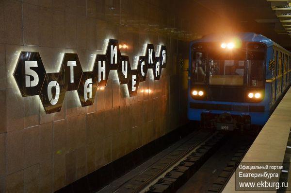 Станция «Ботаническая». Екатеринбург.