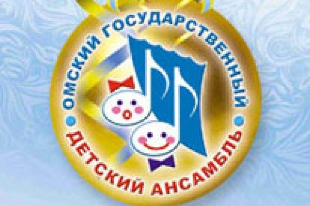 Детский ансамбль из Омска стал лучшим на международном конкурсе.