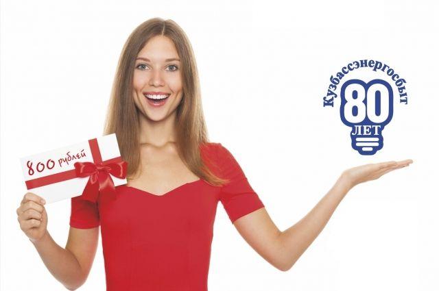 В юбилейный год компания хочет радовать своих клиентов и сотрудников.