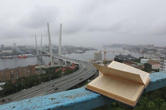 В Приморье любят читать книги. Время и место значения не имеет.