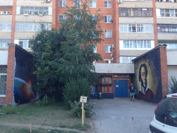 Библиотека на улице М. Горького, 20
