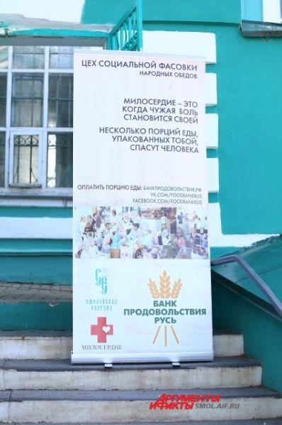Плакат перед входом в Богоявленский собор.