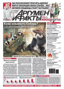 Кому осваивать Сибирь?