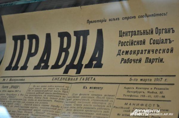Газета «Правда» от 5 марта 1917 г.