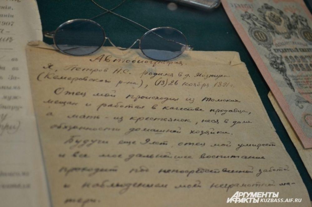 Автобиография участника Первой мировой войны Николая Петрова, старейшего работника культуры нашего региона.