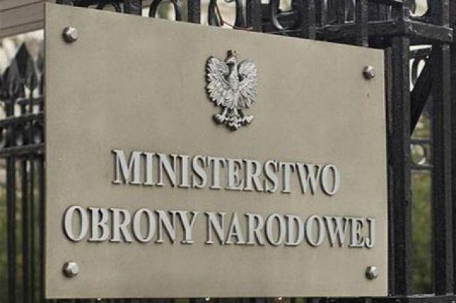 Минобороны Польши