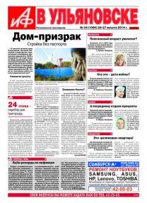АиФ - Ульяновск 34