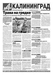 «Аиф-Калининград» № 34