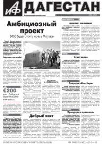 АиФ-Дагестан №34