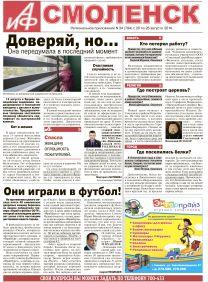 Аргументы и Факты-Смоленск. Выпуск №34. Доверяй, но...