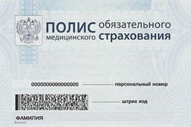 Замены не будет. Каким станет медицинский полис в Омской области ...