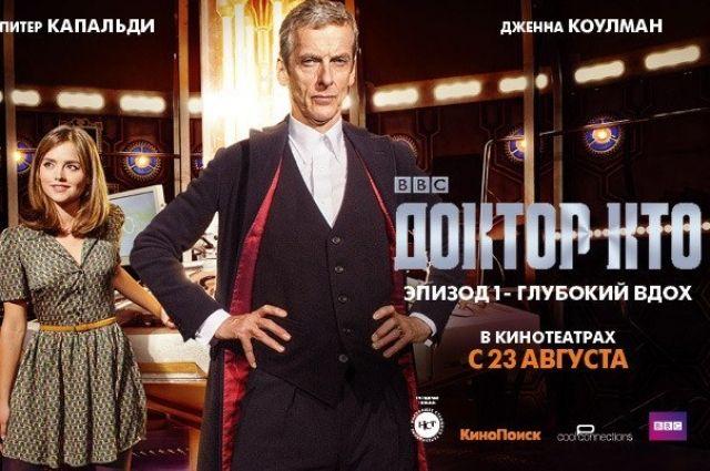 «Доктор Кто» возвращается!